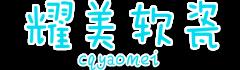 重庆耀美软瓷-13638350103专注于软瓷施工勾缝的贴软瓷施工队